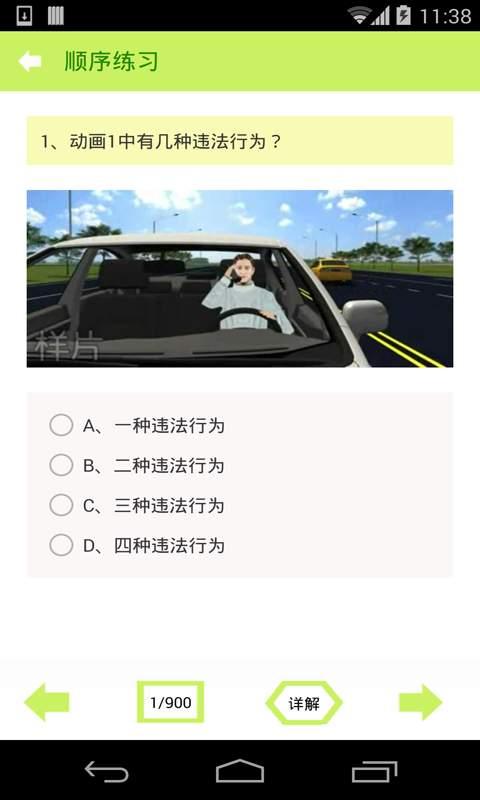 2016驾照考试科目四截图1