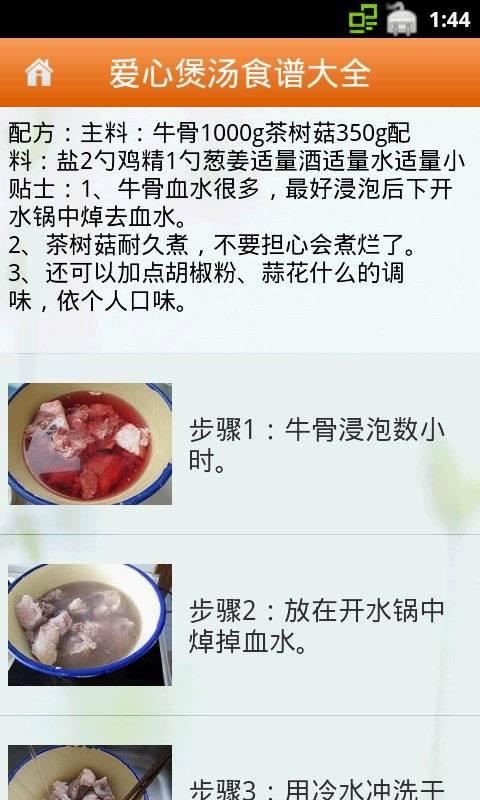 爱心煲汤食谱大全截图3