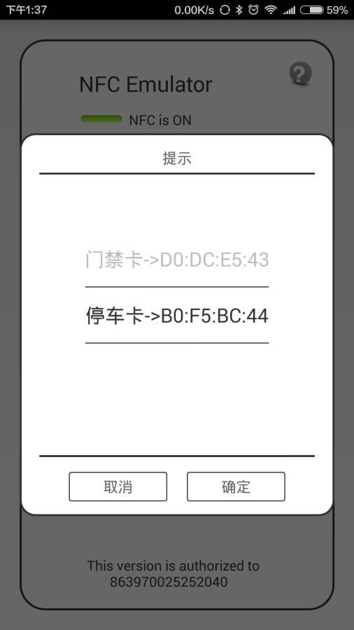 NFC Emulator截图1