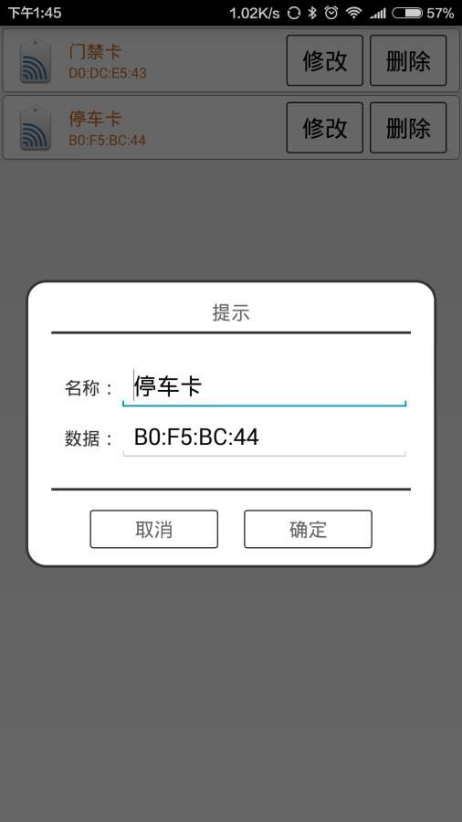 NFC Emulator截图3