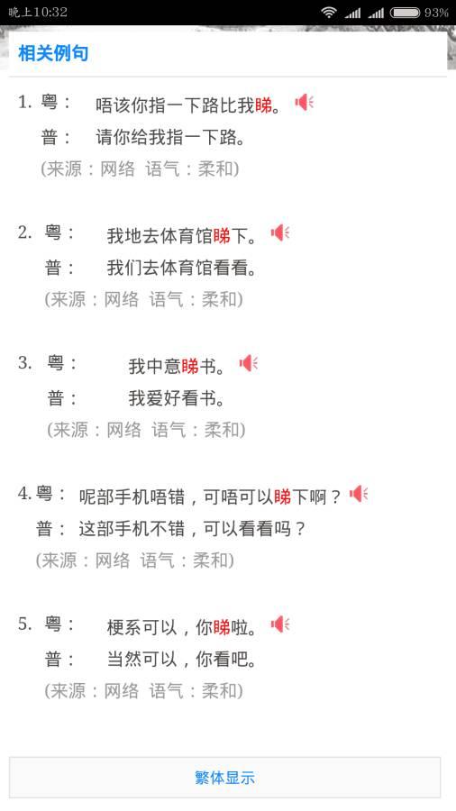 粤语发音词典截图1