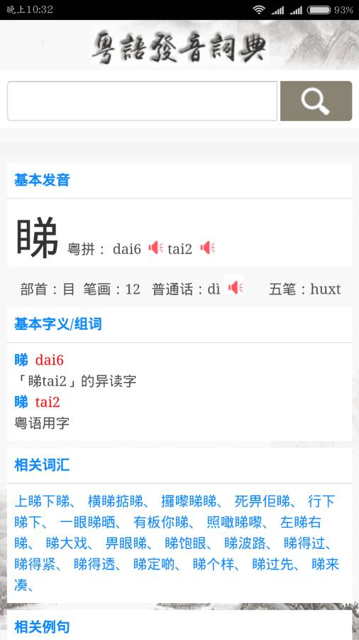 粤语发音词典截图2