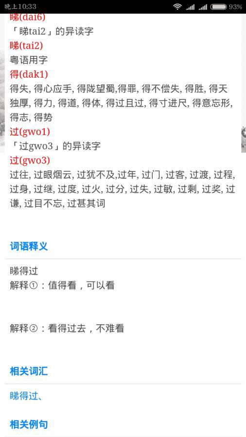 粤语发音词典截图3