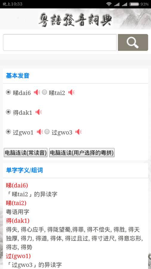 粤语发音词典截图4