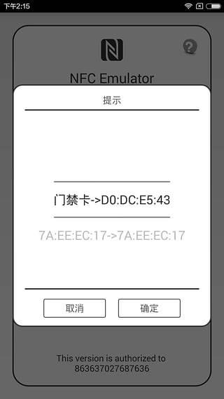 NFC门禁卡模拟器截图0