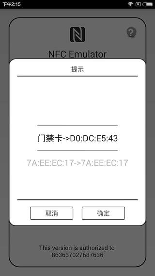 NFC门禁卡模拟器