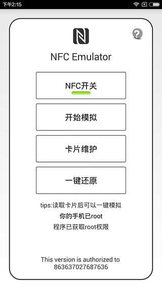 NFC门禁卡模拟器截图1