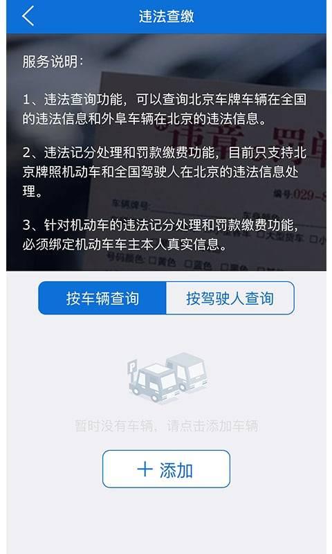 北京交警截图2