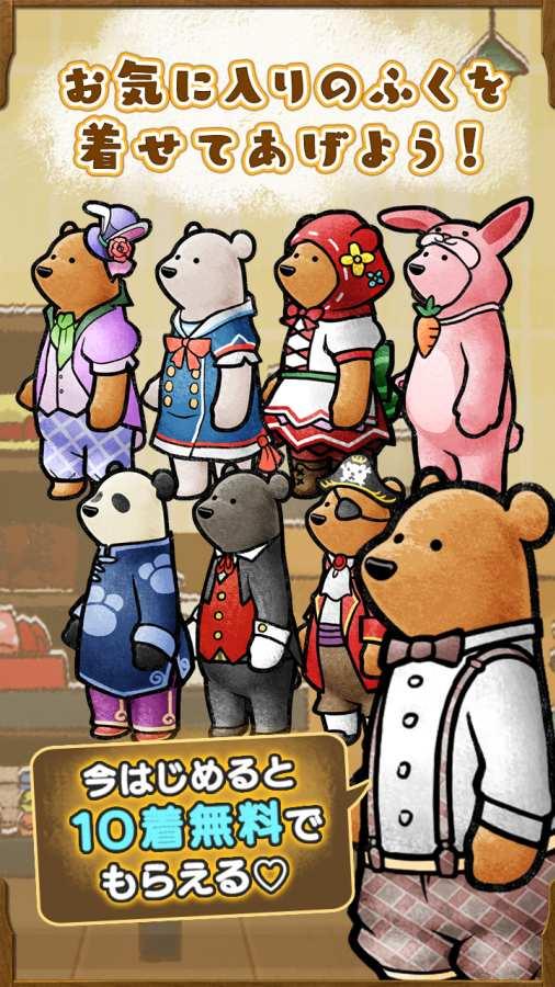 熊天堂截图3