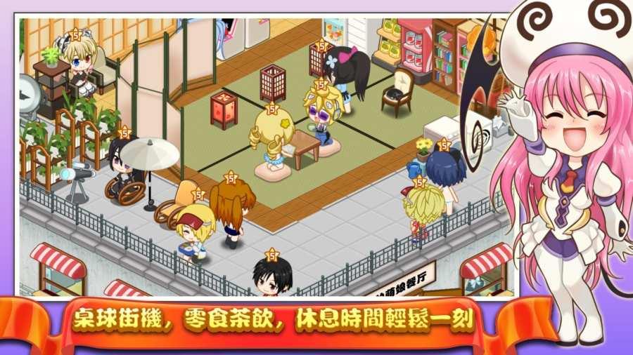 萌娘餐厅2截图1