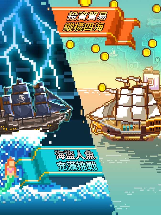 像素大航海截图1