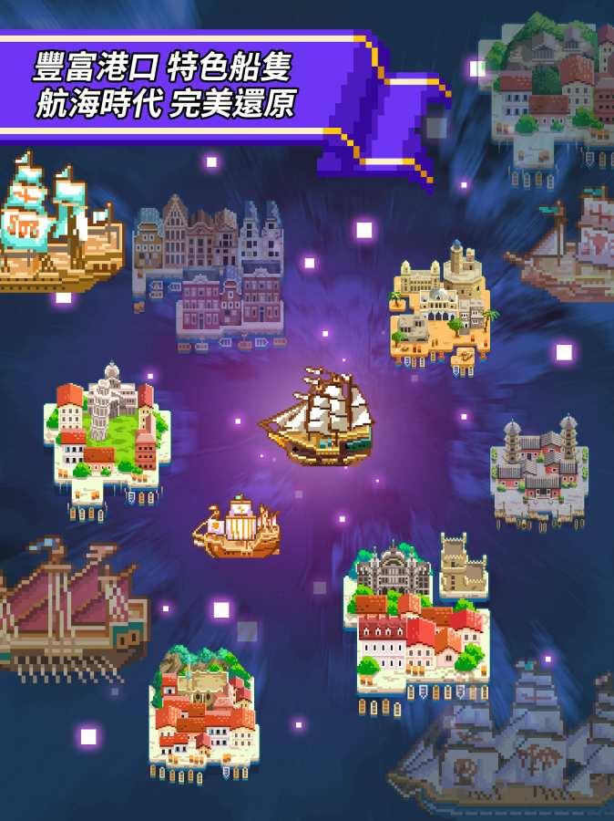 像素大航海截图2