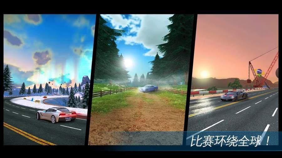 狂野飙车 极速版截图3