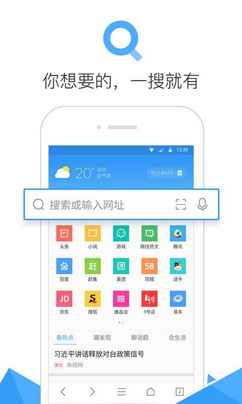 QQ浏览器 免费WiFi 8