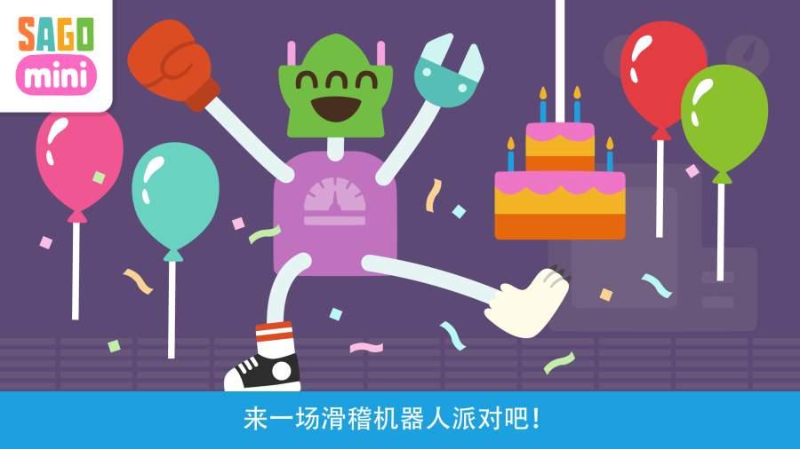 赛哥迷你 机器人派对