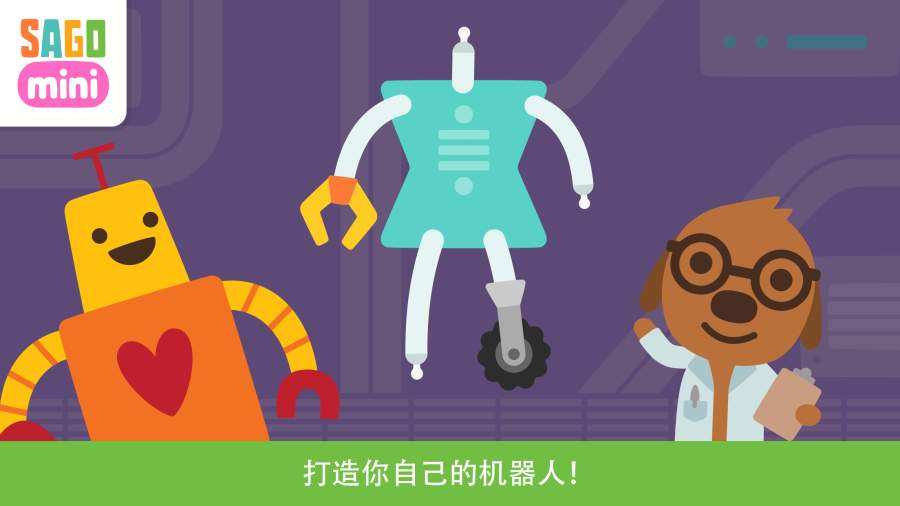 赛哥迷你 机器人派对截图3