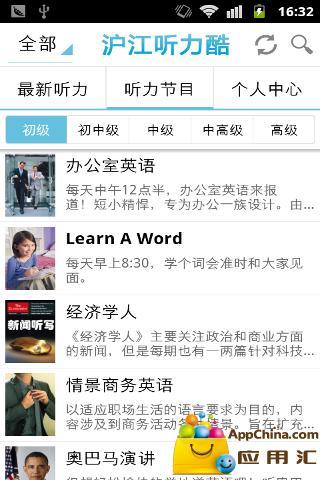 沪江听力酷美语课堂