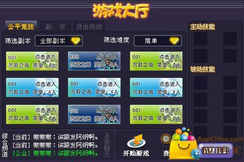 玩角色扮演App|迷你弹弹免費|APP試玩