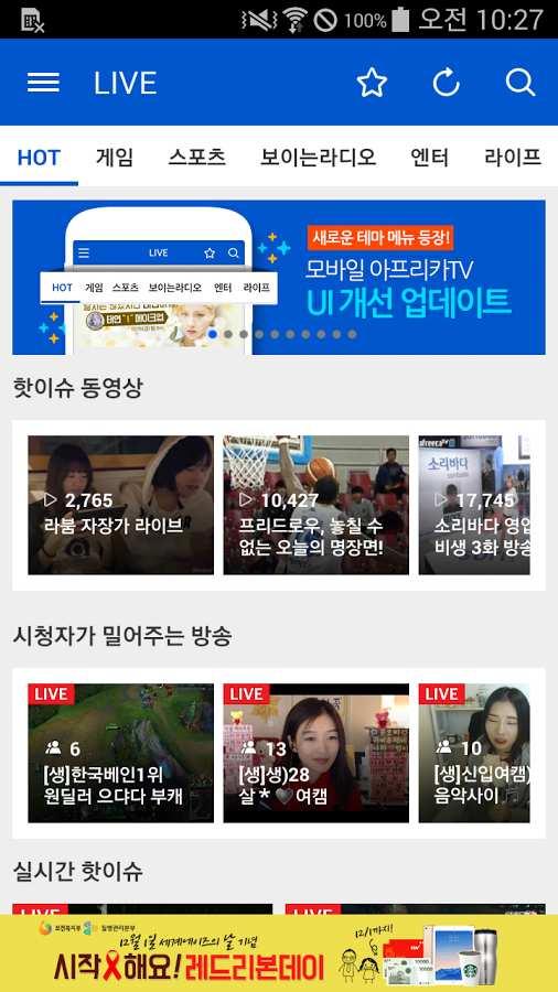 AfreecaTV在线视频