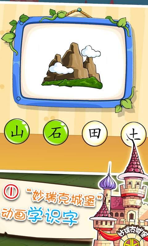 哆哆识字--儿童识字,幼儿识字,识字软件截图1