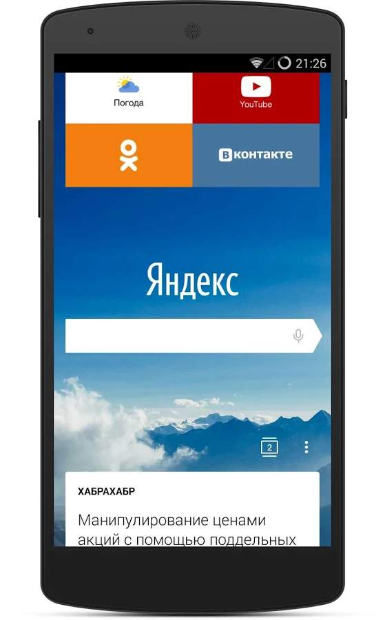 Yandex Browser Alpha截图2