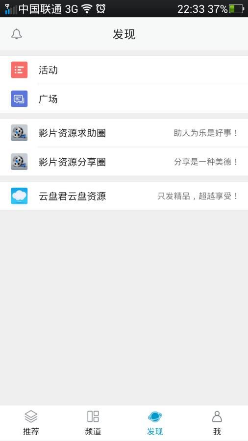 安卓云盘软件大全免费服务器申请-奇享网