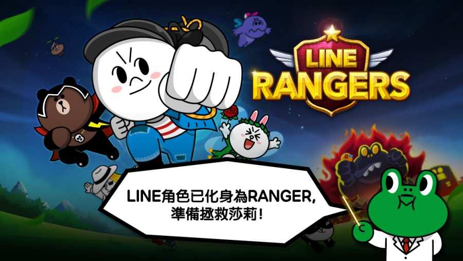 LINE防御者截图0