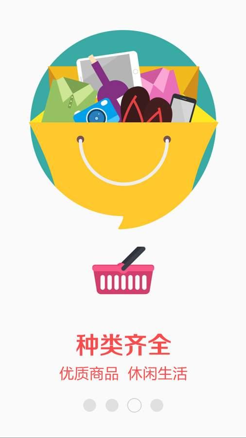 京东超市截图3