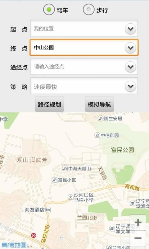 GPS导航定位工具箱截图1