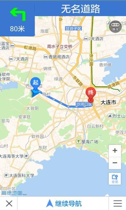 GPS导航定位工具箱截图2