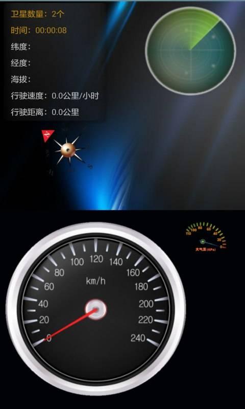 GPS导航定位工具箱截图3
