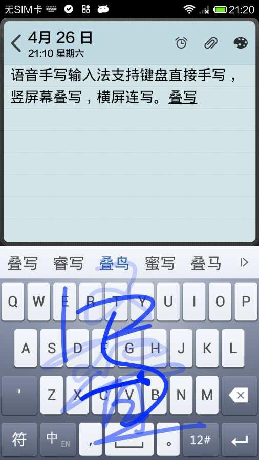 语音手写输入法截图2