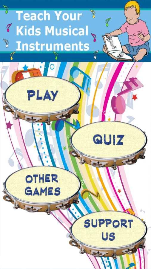 教你的孩子乐器截图0