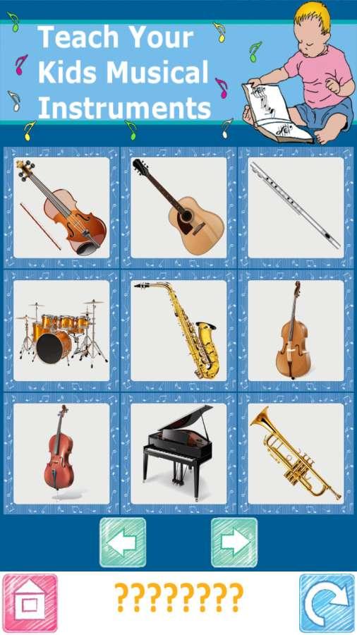 教你的孩子乐器截图1