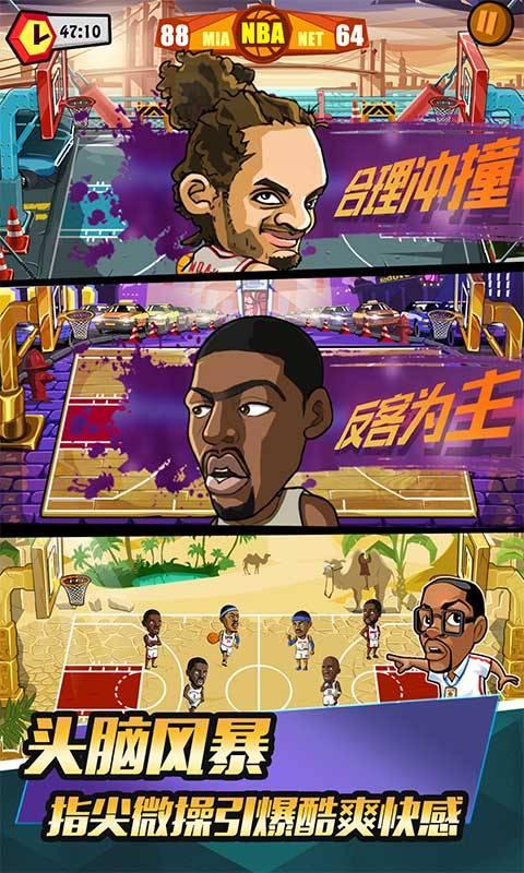 NBA大冒险截图1