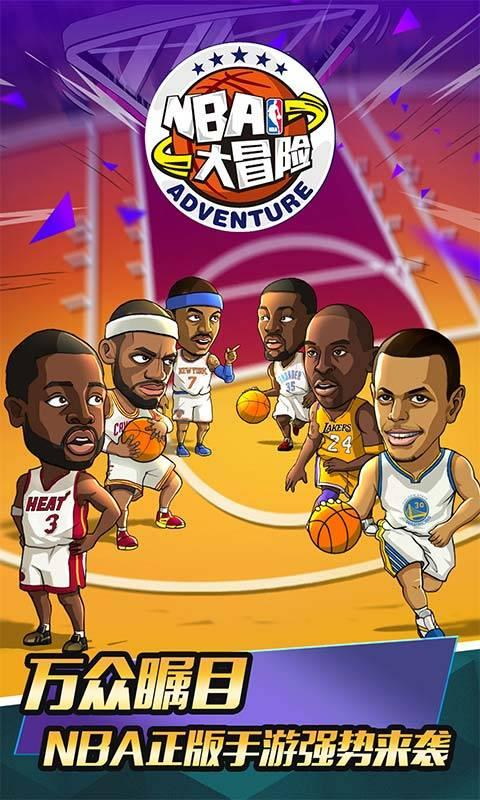 NBA大冒险截图2
