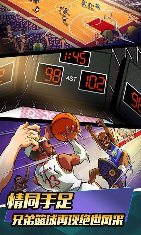 NBA大冒险截图3