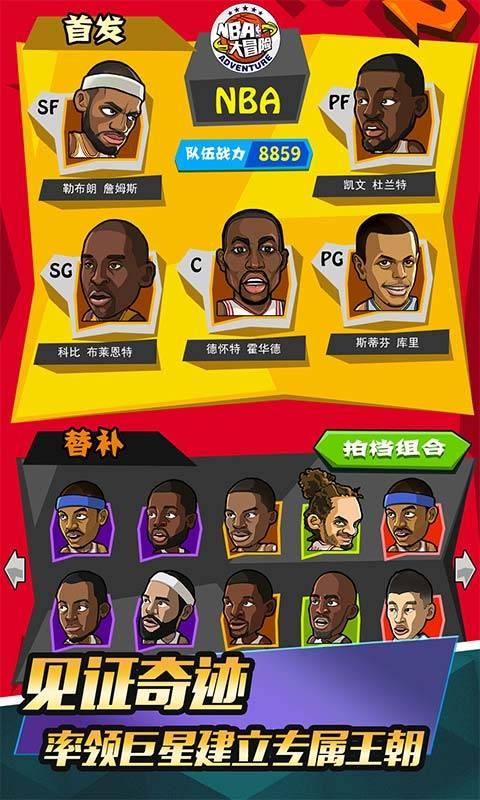 NBA大冒险截图4
