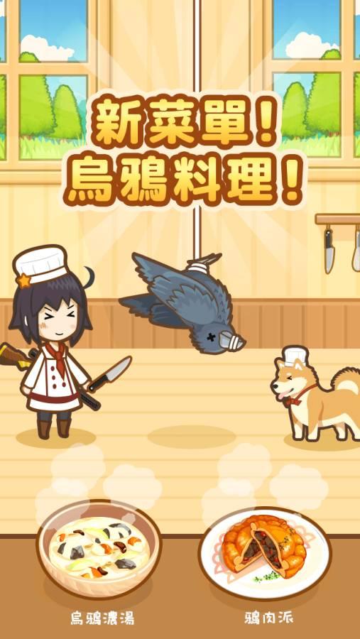 狩猎小厨  官方中文版