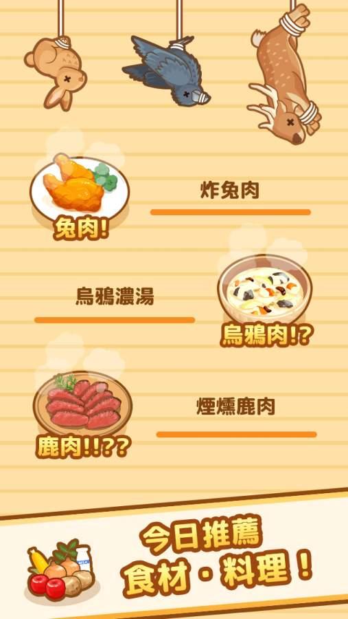 狩猎小厨  官方中文版截图1