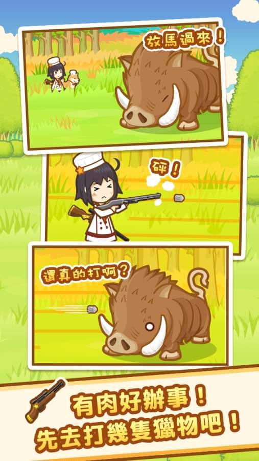 狩猎小厨  官方中文版截图2
