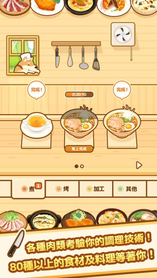 狩猎小厨  官方中文版截图3
