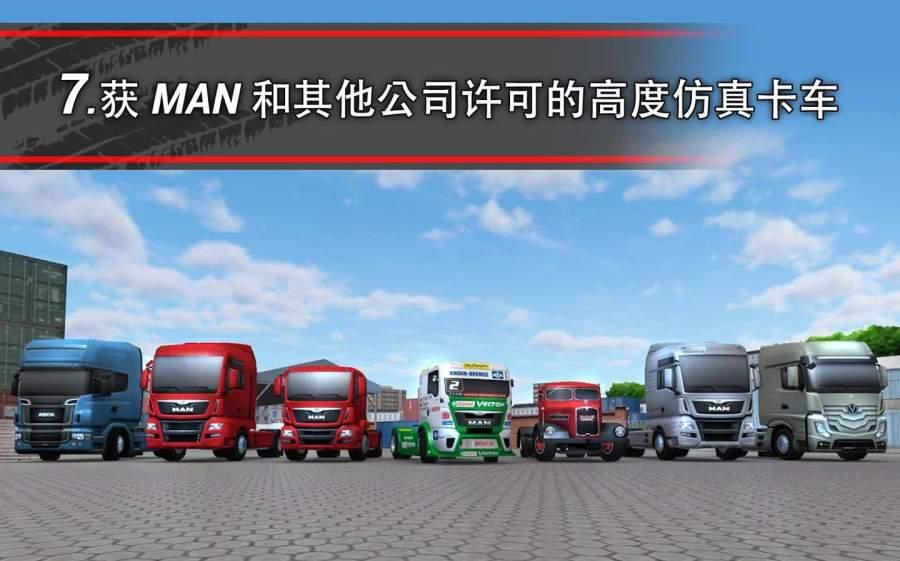 模拟卡车16截图0
