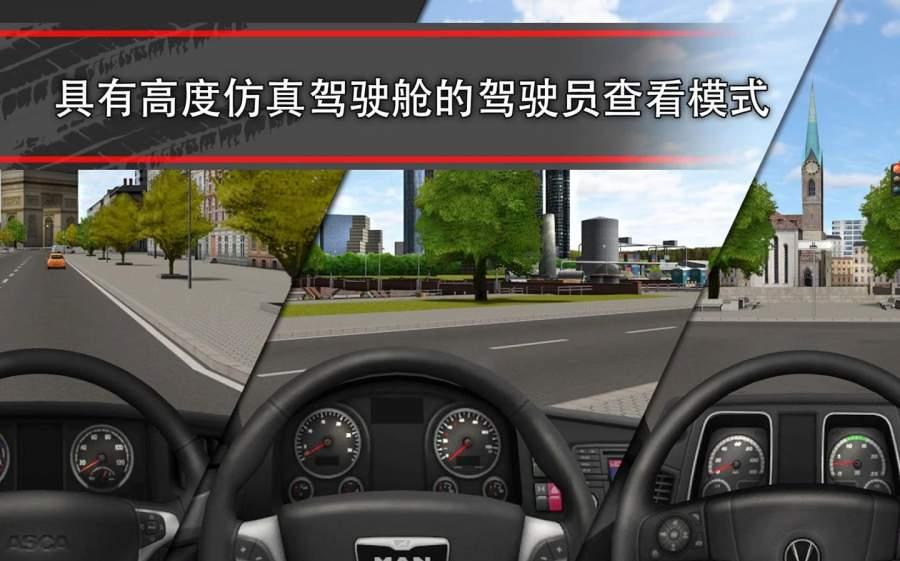 模拟卡车16截图1