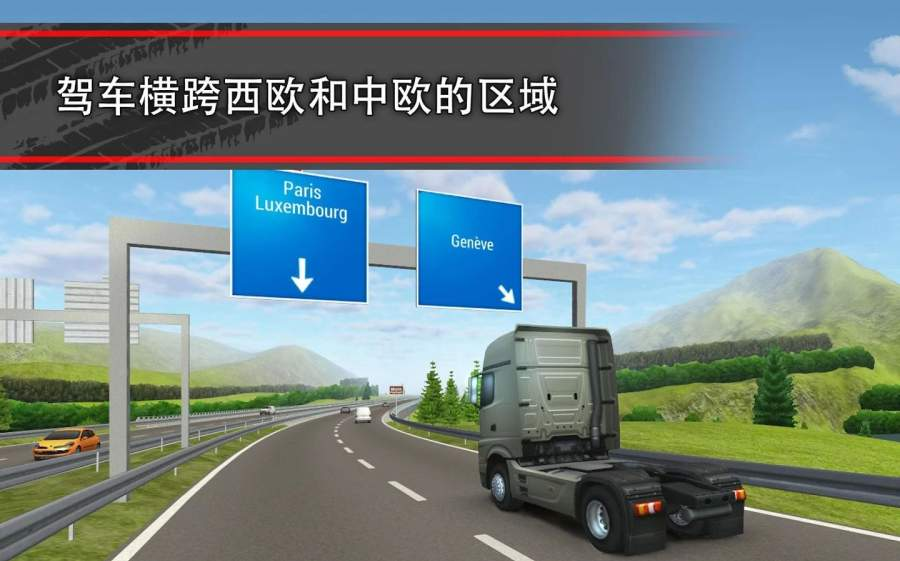 模拟卡车16截图2