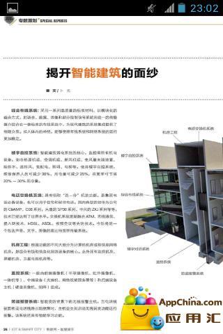 物联网·智慧城市 書籍 App-愛順發玩APP