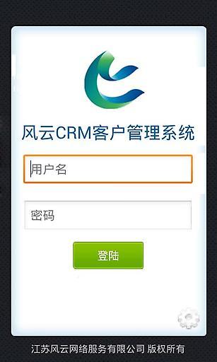 风云CRM截图0