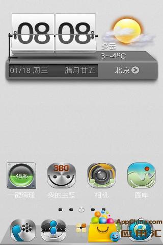 360桌面主题(美化锁屏)