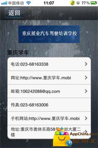 免費下載生活APP|重庆学车 app開箱文|APP開箱王