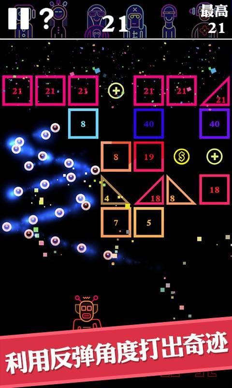 BB弹-街机打砖块截图1
